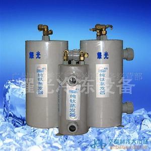 海水纯钛蒸发器型号:5HP 蒸发器 制冷蒸发器 纯钛
