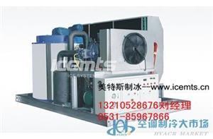 【美特斯制冰机】山东海水制冰机、济南海水片冰机价格