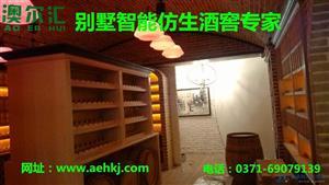 湖北宜昌澳尔汇整体仿生酒窖系统