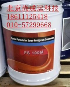 供应复盛螺杆压缩机冷冻油FS100M