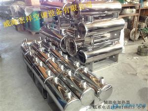 辅助电加热器 空调电辅 威海宏祥电加热器 管道式辅助
