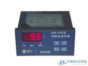 AK-HX海鲜机温控器