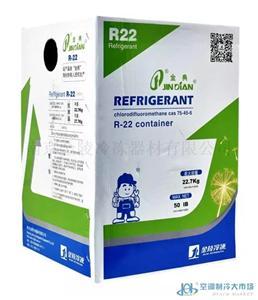 咸阳制冷剂R22/金典制冷剂R22