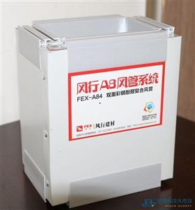 风行FEX-A81单面酚醛彩钢复合风管
