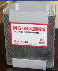 风行FEX-A81镀锌铁皮酚醛复合风管