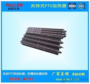 单根PTC电加热器波纹表面带电型