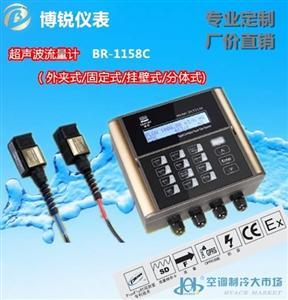 BR-1158C外夹式超声波流量计外敷式固定式纯水自来水流