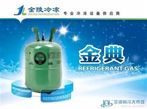 延吉制冷剂R22/金典制冷剂R22