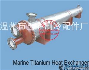 钛合金换热器、耐腐蚀换热器、列管式换热器