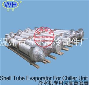 冷水机专用壳管蒸发器