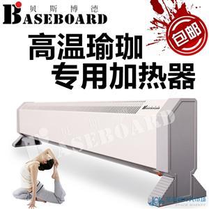 Baseboard贝斯博德G2500A踢脚线电暖气加热器高温瑜伽