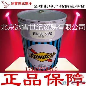 太阳冷冻油5GSD 20L