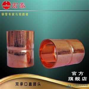 制冷铜配件 制冷铜管件