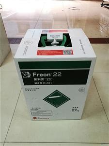 广东科慕原装R22制冷剂