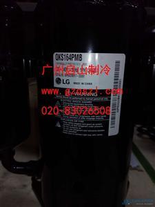 LG压缩机 空调转子压缩机QKS164P QKS164HCA  QKS164PM