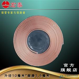 青岛宏泰铜管 空调制冷铜管 TP2紫铜管