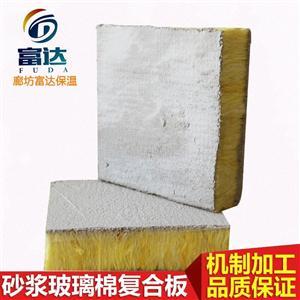 保温隔热吸音砂浆玻璃棉复合板