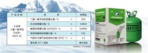 常熟制冷剂R22/魄力倍制冷剂R22