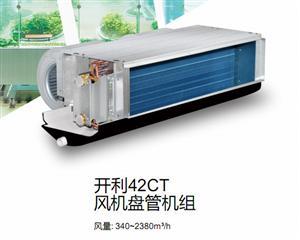开利新型号风机盘管42CT012300A
