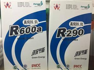 R290制冷剂 中炜R290高纯现货 海珠北R290批发