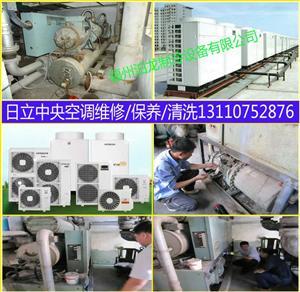日立中央空调维修、保养、清洗