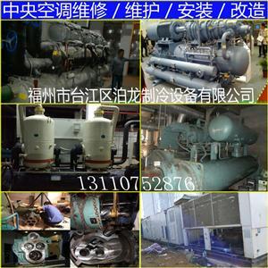 中央空调维修、维护、安装、改造