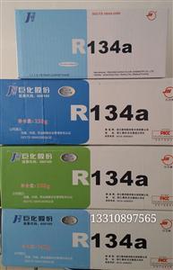 车用制冷剂 巨化牌R134A 220G/250G/300G/340G