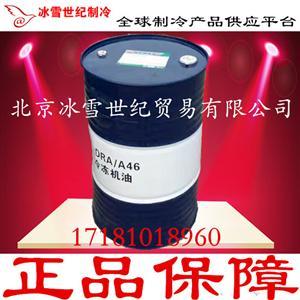 新疆克拉玛依昆仑L-DRA/A46冷冻机油 冷库用正品昆仑46