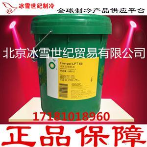 英国石油BP Energol LPT 68系列冷冻油 北京厂价直销18