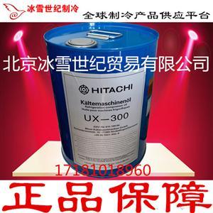 日立冷冻油 UX-300 日立压缩机螺杆机专用油 日立UX300