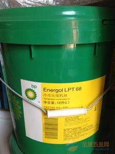 原装正品英国石油BP LPT68冷冻压缩机油