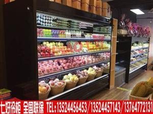 江苏水果保鲜柜厂家