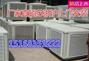 平湖冷风机安装-平湖冷风机厂家-水冷空调