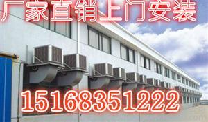 滨江冷风机-滨江排风扇-滨江水冷空调价格