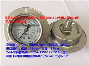 R744二氧化碳专用德国卡顿KADUN冷媒压力表系列