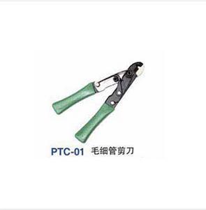 大圣毛细管剪刀PTC-01 毛细管切钳
