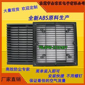 通风过滤网组_电气控制机柜防尘网_风扇过滤网_三合一