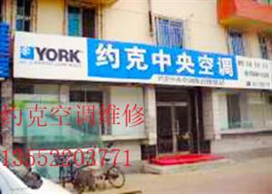 北京朝阳区约克中央空调维修售后服务电话