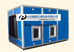 组合式空调机组厂家