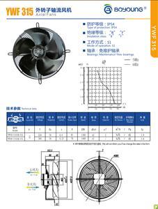 YWF315系列外转子轴流风机