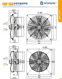 YWF560系列外转子轴流风机