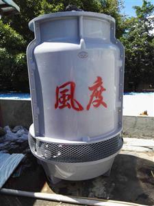 风度牌FD-20注塑机降温凉水塔玻璃钢冷却水塔