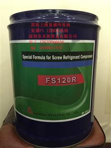 复盛FS120R冷冻油