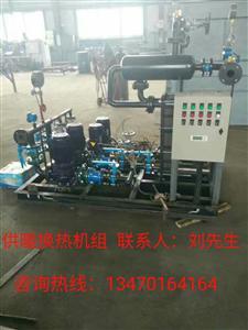 沈阳制冷板式换热机组,水/油降温冷却板式换热机组
