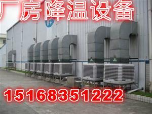 桐庐冷风机销售安装价格