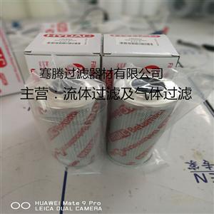 骞腾替代贺德克滤芯0660D010BN/HC 0660D020BN/HC