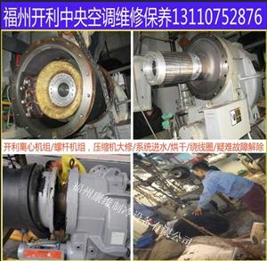 开利中央空调系统维修,福州开利螺杆离心冷水机维护保