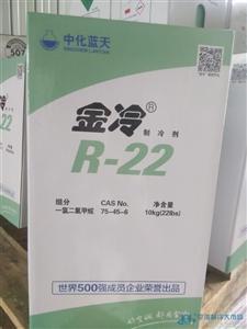 金冷制冷剂R22(22.7KG)