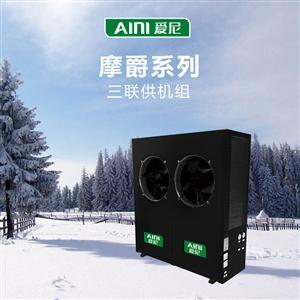 爱尼智慧空气能热水器|家用空气能采暖|摩爵系列
