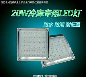 8-20W鹰格LED冷库专用灯